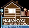 Союз колодезников (Barakyat)