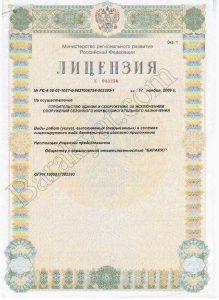 002 Licenziya